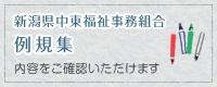 新潟県中東福祉事務組合 例規集