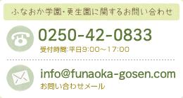 ふなおか学園・更生園に関するお問い合わせ/0250-42-0833 受付時間:平日9:00~17:00/info@funaoka-gosen.com