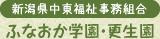 新潟県中東福祉事務組合 ふなおか学園・更生園