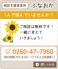 相談支援事業所ふなおか/0250-47-7950/【受付時間】月~金 9:00~16:00