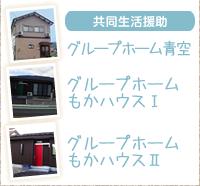 共同生活援助 グループホーム青空、グループホームもかハウスⅠ、グループホームもかハウスⅡ