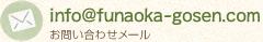 お問い合わせメール:info@funaoka-gosen.com